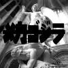 """JAY Z – """"PICASSO BABY"""" REMIX BY MECCAGODZILLA"""