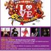 【10/24】日本最大級の仮装合コン!-LOVE HALLOWEEN w/ 81neutronz & DJ oMMM