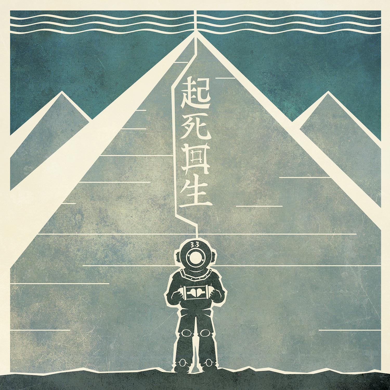 ERROARS 3.3: 起死回生new album meccagodzilla adum7 ADUM⁷ A⁷